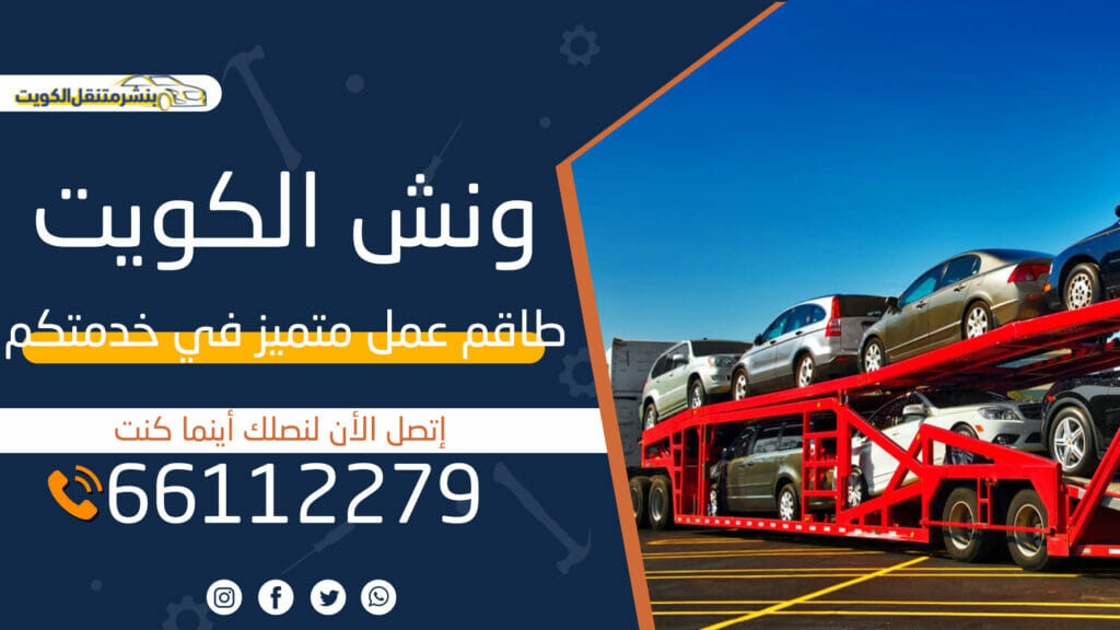 ونش الكويت