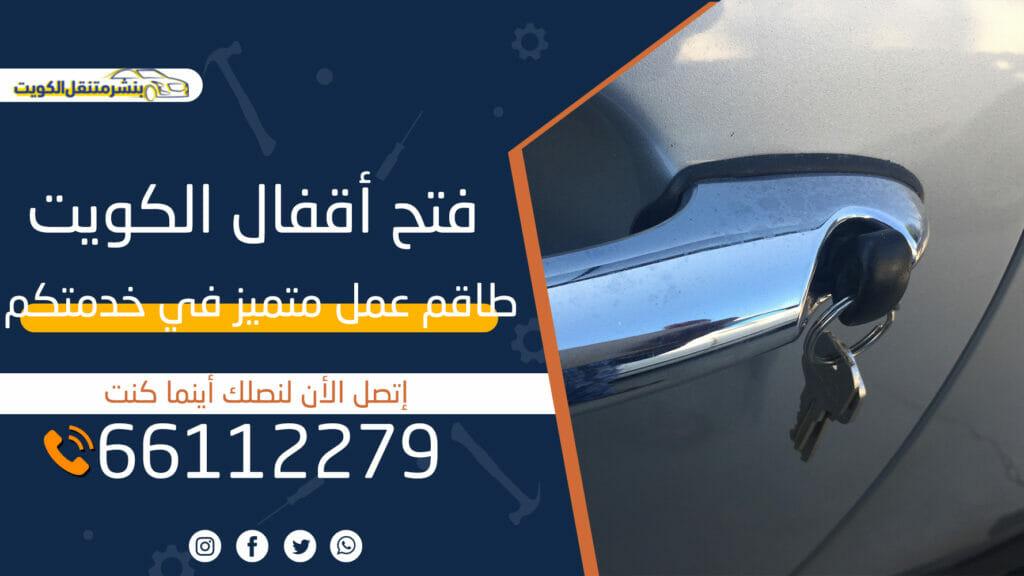 فتح أقفال الكويت