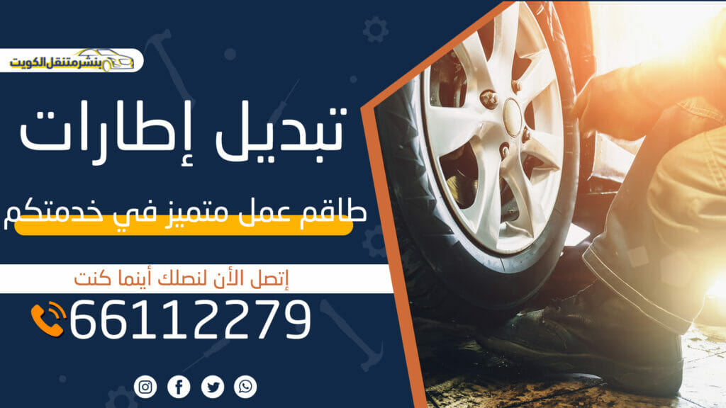 تبديل اطارات في الكويت