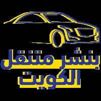 بنشر الكويت