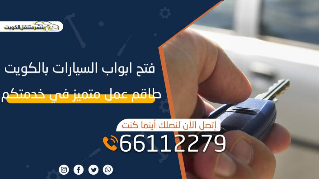 فتح ابواب السيارات بالكويت