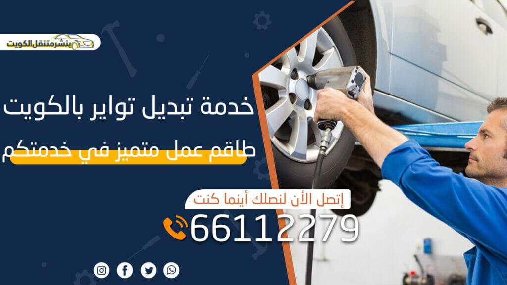 خدمة تبديل تواير بالكويت
