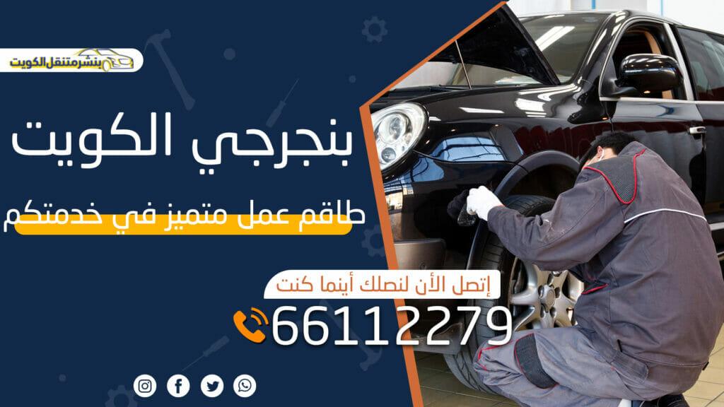 ينشر الكويت