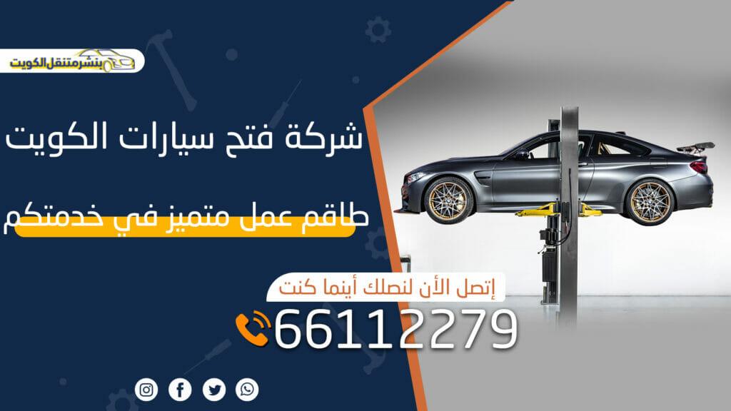 شركة فتح سيارات الكويت