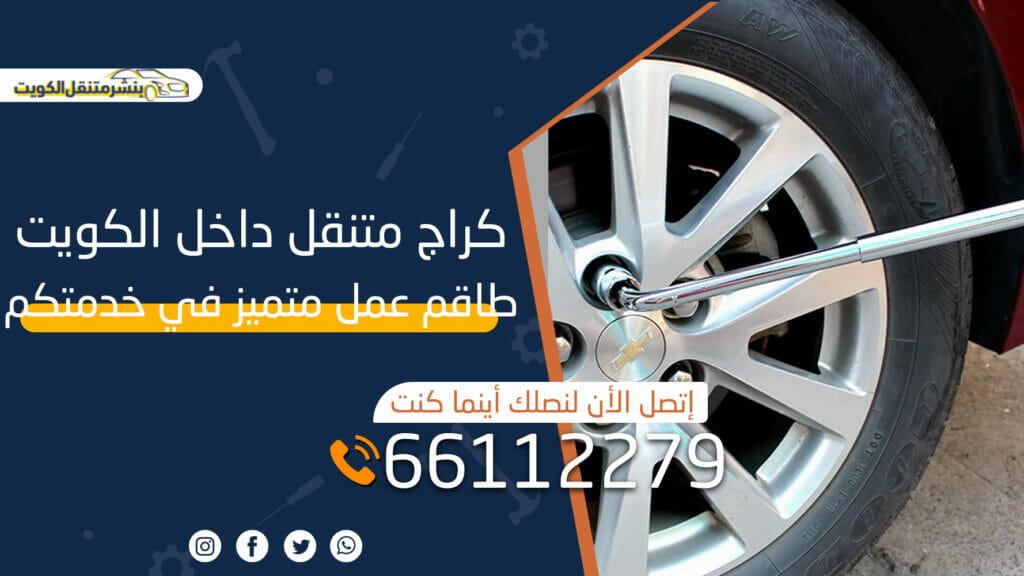 كراج متنقل داخل الكويت