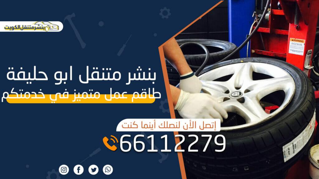 بنشر متنقل ابو حليفة